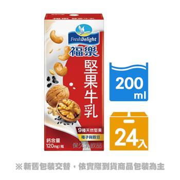 【福樂】堅果口味保久乳 200ml*24瓶(早餐推薦)
