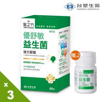 台塑生醫醫之方優舒敏益生菌複方膠囊60粒3盒(加碼送14粒x2瓶)