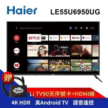 Haier海爾 55吋 真Android TV 4K HDR聲控連網液晶電視 LE55U6950UG 含基本安裝-庫
