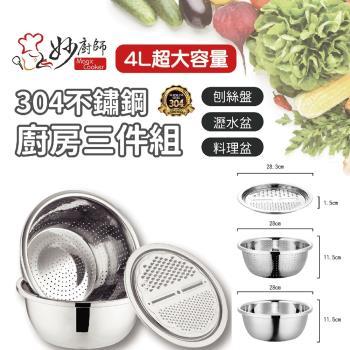 【妙廚師】304不鏽鋼廚房多功能三件組(刨絲盤、瀝水盆、料理盆)