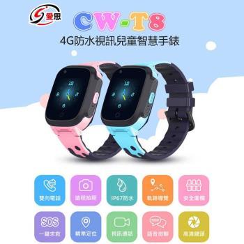IS愛思 CW-T8 4G LTE視訊定位關懷兒童智慧手錶