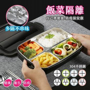 分隔式4格304不銹鋼密封保溫餐盒