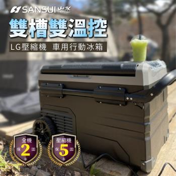 SANSUI 山水 LG壓縮機 車用雙槽雙溫控行動冰箱55公升 SL-G55