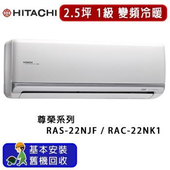 HITACHI日立 一對一冷暖變頻尊榮系列 2.5坪 RAS-22NJF / RAC-22NK1