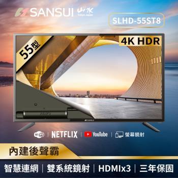 SANSUI 山水 55型4K HDR後低音砲智慧連網液晶顯示器SLHD-55ST8 送基本安裝