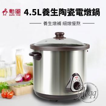 勳風 4.5L不鏽鋼陶瓷電燉鍋HF-N8452