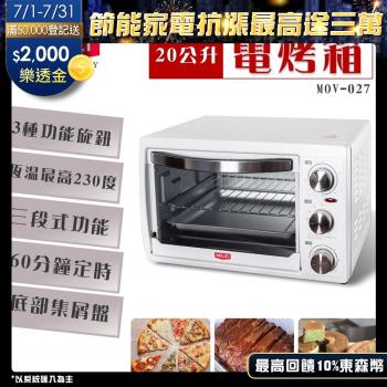 米徠 20公升多功能電烤箱 MOV-027