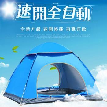 [1秒速開] 自動收納遮陽抗UV帳篷