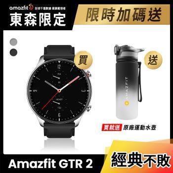 【Amazfit 華米】GTR 2 無邊際螢幕健康智慧手錶-不鏽鋼版