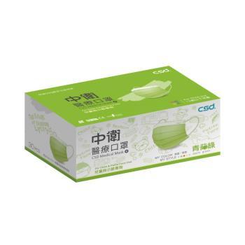 【CSD中衛】雙鋼印醫療口罩-兒童款青蘋綠1盒入(30片/盒)