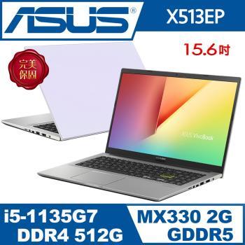 ASUS 華碩 X513EP-0251W1135G7 15.6吋 i5-1135G7 四核 2G獨顯 幻彩白筆電