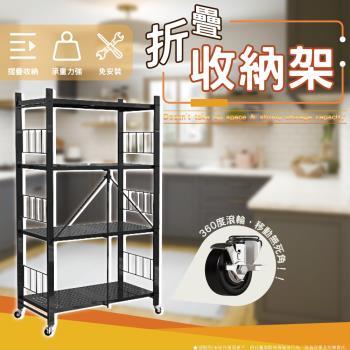 【生活美學】四層免安裝秒開廚房置物架 可移動落地多層可折疊收納架