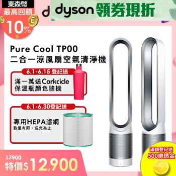 Dyson Pure Cool二合一涼風空氣清淨機TP00(時尚白)-庫 戴森 風扇