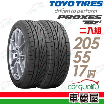 TOYO PROXES TR1 溼地操控性輪胎_二入組_205/55/17(車麗屋)