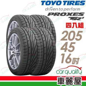 TOYO PROXES TR1 溼地操控性輪胎_四入組_205/45/16(車麗屋)