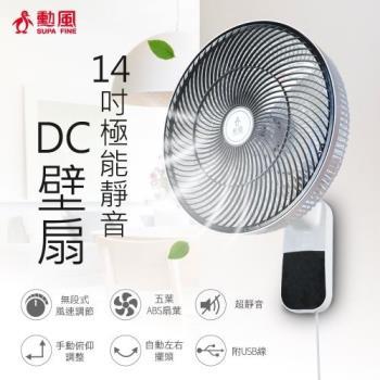 勳風 14吋 極能靜音DC 壁扇 HF-B36U / HFB36U 採無段數風速微調 USB充電風扇