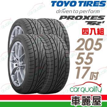 TOYO PROXES TR1 溼地操控性輪胎_四入組_205/55/17(車麗屋)