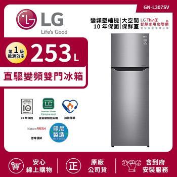 【限時特惠】LG 樂金 253L 一級能效 直驅變頻上下門冰箱 星辰銀 GN-L307SV