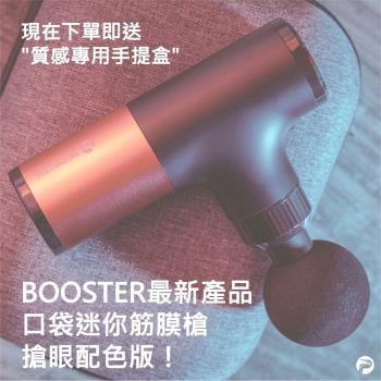 火星計畫 Booster Mini X 按摩槍 迷你筋膜槍 一年保固