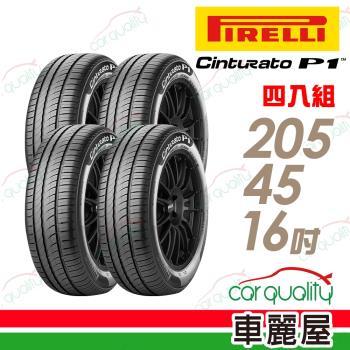 倍耐力 CINTURATO P1 低噪溼地操控性輪胎_四入組_205/45/16(車麗屋)