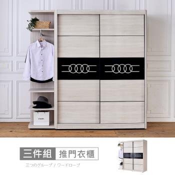 【時尚屋】[RV8]納希6.5尺推門衣櫃RV8-B117+B119免運費/免組裝/衣櫃