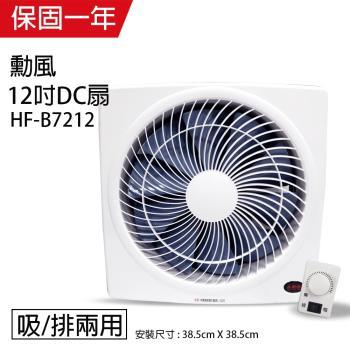 勳風 12吋 DC節能變頻吸排風扇HF-B7212 (旋風防護網設計)省電