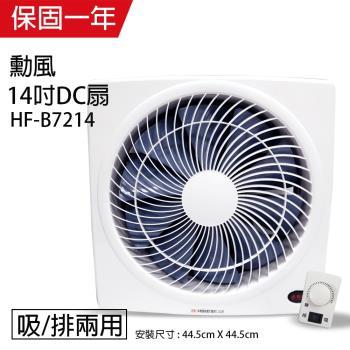 勳風 14吋 DC節能變頻吸排風扇HF-B7214 (旋風防護網設計)省電