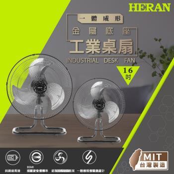 HERAN禾聯 16吋 工業桌扇風扇HAF-16SH31D