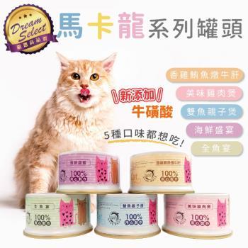 捕夢網-CatPool 貓侍 馬卡龍貓咪罐頭 6入組 五種口味 貓咪主食罐 貓飼料 貓主食 貓咪食品 貓罐頭