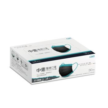 【CSD中衛】雙鋼印醫療口罩-玩色系列(黑+月河藍)1盒入(30片/盒)