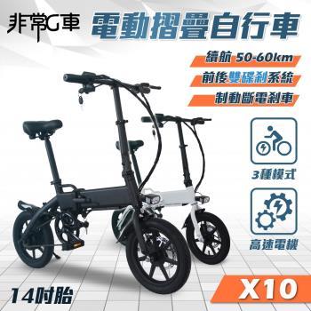 [非常G車] X10 14吋胎 電動折疊車 折疊電動輔助自行車 36V 8AH (電動車 摺疊車 自行車 腳踏車)