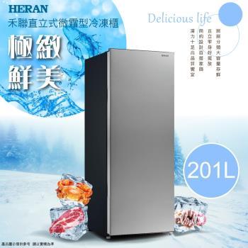 HERAN禾聯 201L直立式微霜冷凍櫃 HFZ-B2011-庫(G)