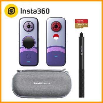 Insta360 ONE X2 360°全景相機 火影忍者聯名款-宇智波佐助 (東城代理商公司貨)