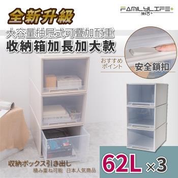 FL生活+ 三入組-大容量抽屜式可疊加耐重收納箱-加長加大款-62公升