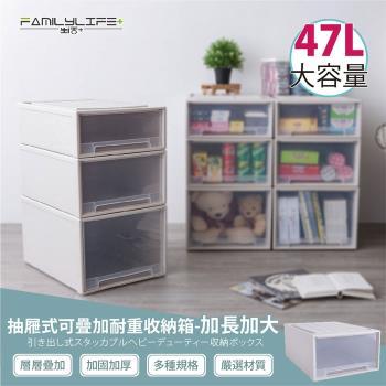 FL生活+ 大容量抽屜式可疊加耐重收納箱-加長加大款-47公升
