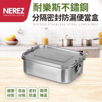 【Nerez】耐樂斯304不鏽鋼分隔防漏便當盒1200ml