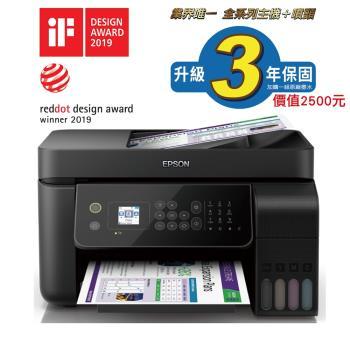 【優惠組】EPSON L5190 連續供墨印表機+1組墨水(1黑3彩)