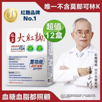 【娘家】大紅麴12盒組(30粒/盒)
