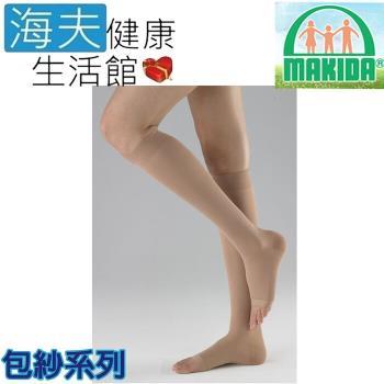 MAKIDA醫療彈性襪(未滅菌)【海夫健康生活館】吉博 彈性襪 140D 包紗系列 小腿襪 露趾(121H)