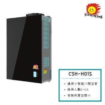 昶新壁掛式熱泵熱水器