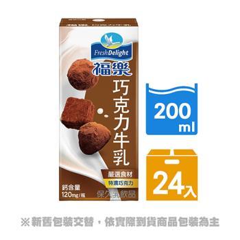【福樂】巧克力口味保久乳 200ml*24入(早餐推薦)