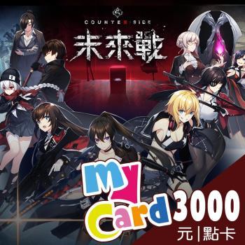 未來戰 MyCard 3000點 點數卡