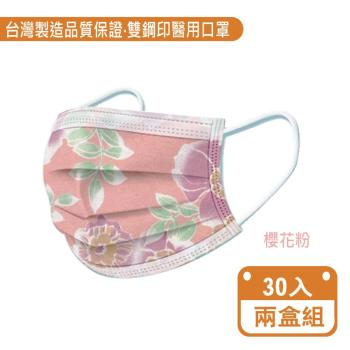 【文賀】醫用口罩 未滅菌-三層醫療口罩-花語系列-櫻花粉 30入/盒;兩盒入