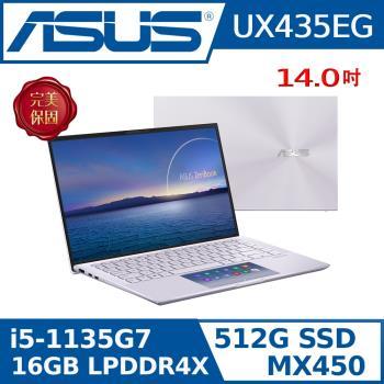 ASUS 華碩 UX435EG-0092P1135G7 14吋 (i5-1135G7/16G/512G SSD/MX450) 輕薄美型筆電