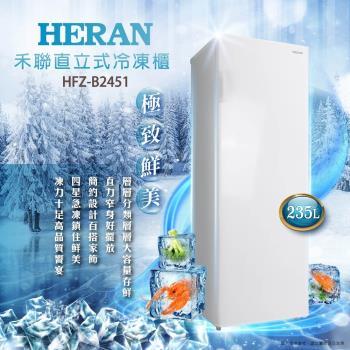 福利品↗HERAN禾聯 235L 直立式冷凍櫃(白色款) HFZ-B2451-庫(Y)