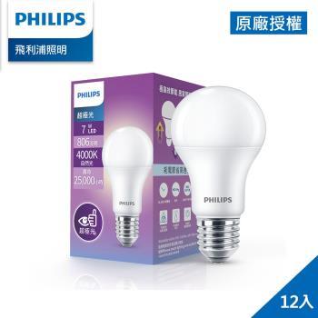 Philips 飛利浦 超極光 7W LED燈泡-白色4000K 12入(PL002)
