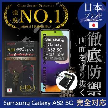 【INGENI徹底防禦】Samsung 三星 Galaxy A52 5G 日本旭硝子玻璃保護貼 保護貼 玻璃貼 保護膜 鋼化膜 (非滿版)