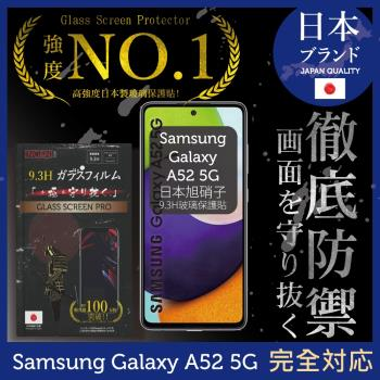 【INGENI徹底防禦】Samsung 三星 Galaxy A52 5G 日本旭硝子玻璃保護貼 保護貼 玻璃貼 保護膜 鋼化膜 (全膠滿版 黑邊)
