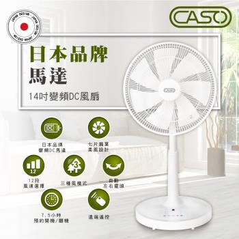 熱銷萬台↘CASO 14吋智能變頻DC風扇CDF-14CH711