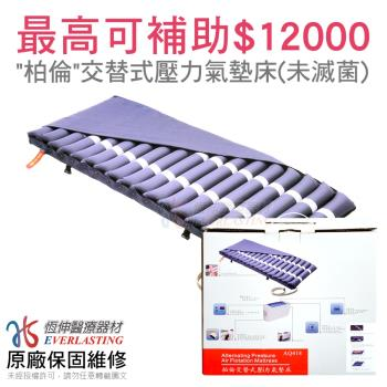 【恆伸醫療器材】ER-9107-1建鵬交替式壓力氣墊床(未滅菌/可申請氣墊床B款補助)